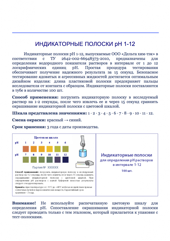Для сайта ph-1-12-test.png